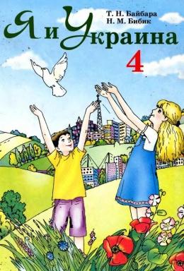 Учебники 4 класс украина