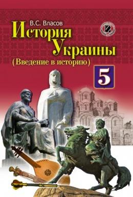 5 класс история древнего мира скачать учебник.