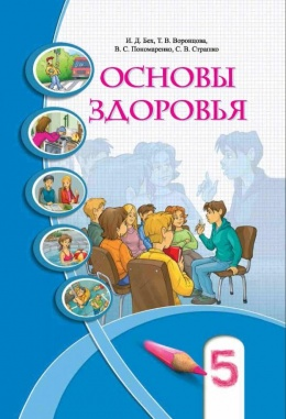 Книга основы здоровья 5 класс бойченко решебник