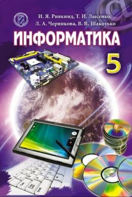Обложка книги информатика 5 класс учебник