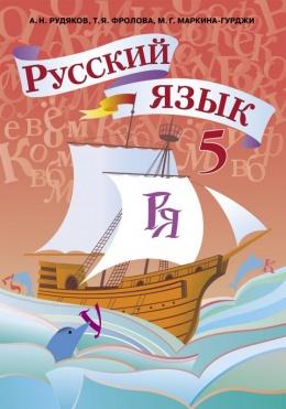 учебник украинского языка 5 класс