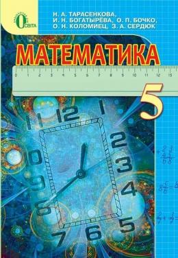 учебник математики онлайн 5 класс
