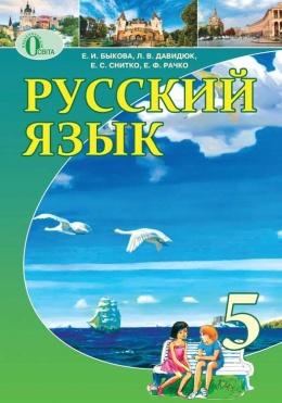 По русскому языку 5 класс ладыженская скачать — журналы и книги.