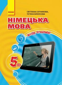 Кравченко а. П. Немецкий язык: учебник [pdf] все для студента.