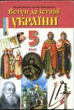 5 клас. Історія україни. Зошит для тематичного оцінювання. Пометун.