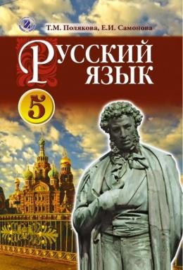 Полякова Русский Язык 2 Класс Решебник Упр 179