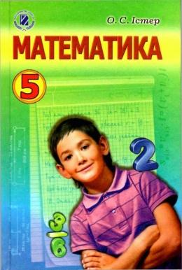 гдз математика 5 класс истер скачать