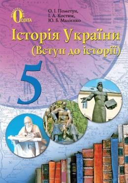 Гдз (відповіді, решебник) зошит історія україни 5 клас власов.