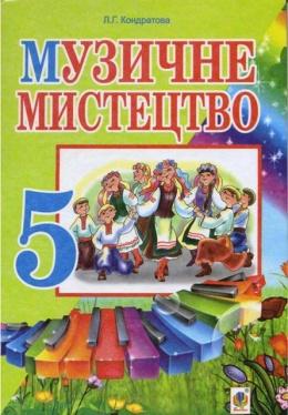 учебники 5 класс беларусь скачать