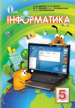 Информатика 5 класс Морзе, Барна, Вембер, Кузьминская, Саражинская