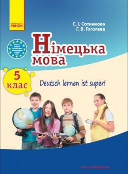 Сотникова 10 язык немецкий класс учебник