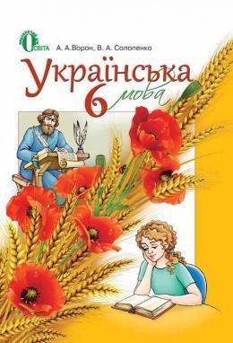 Украинский язык учебник украинского языка