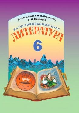 Читать онлайн литература электронный учебник 6 класс