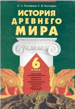 Обложка книги учебник по всемирной истории 6 класс 2016