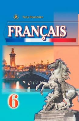Решебник по французскому языку 6 класс kouliguina твоя домашка.