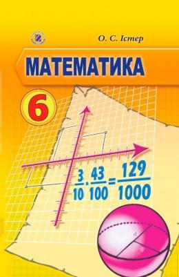 Книга математика 6 класс украина