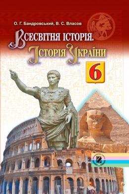 Учебник По Истории 6 Класс История России Читать