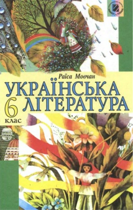 гдз литература 5 класс бондарева