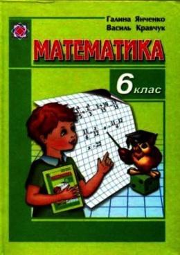 Решебник по математике 6 класс кравчук янченко.