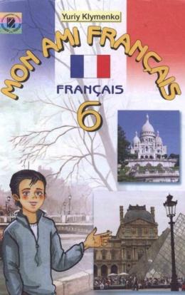 Учебник французский язык 6-й год обучения клименко 6 клас 2014.