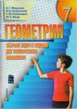 Читать учебник по математике 7 класс мерзляк гдз