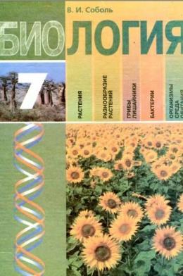 гдз по биологии 7 класс соболь 2015