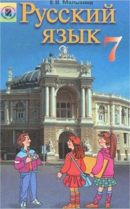 Обложка книги 8 класс русский язык малыхина решебник