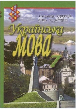 Українська мова 7 клас підручник глазова скачать.