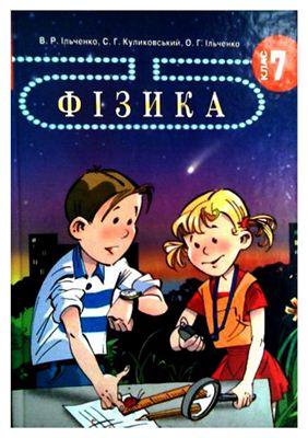 Решебник по украинскому 8 класс заболотний заболотний