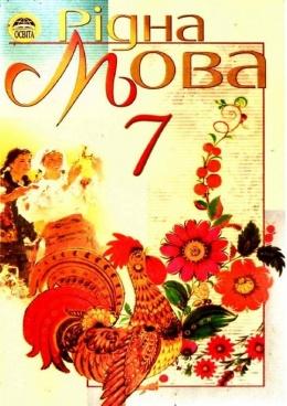 История Украины 7 Класс Учебник