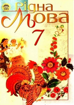 Rozetka. Ua | фото українська мова. 7 клас (9789667090494.
