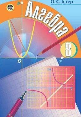 алгебра 7 клас істер скачать 2015