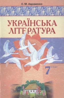 Читать онлайн ворон украинский язык решебник 7 класс