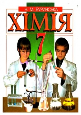 Химия 7 Класс Учебник