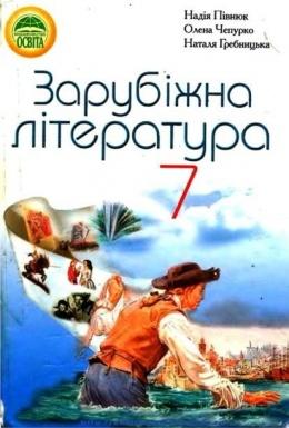 Обложка электронный учебник литература 7 класс