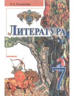 учебник литературы онлайн 7 класс