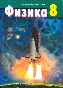 Учебник по физике 9 класс сиротюк читать онлайн.