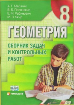 решебник сборник задач по геометрии мерзляк 8 класс