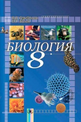 Биология ГДЗ 8 Класс Маш 2016