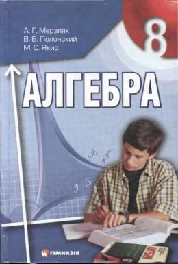 Гдз по укр литературе 8 класс сулима