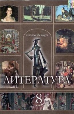 Литература класс Волощук учебник Литература 8 класс Волощук 2008
