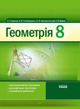 учебник мерзляк геометрия 8 класс