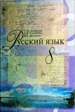 Читать онлайн 8 класс русский язык малыхина решебник