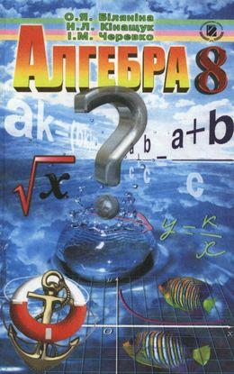 бевз алгебра 8 класс скачать учебник