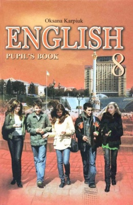 Учебник английский 8 класс карпюк