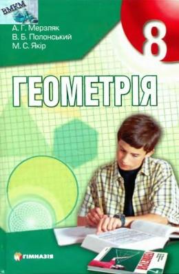 учебник 8 класс геометрия мерзляк