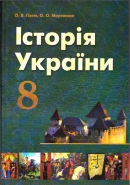 гдз по истории украины 8 клас
