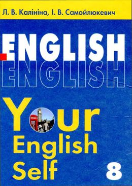 Учебник 8 класс английский онлайн