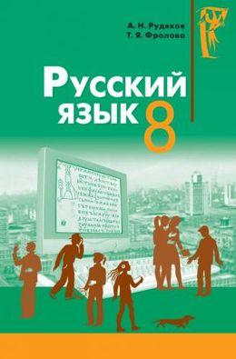Учебник 8 класс русский язык онлайн.