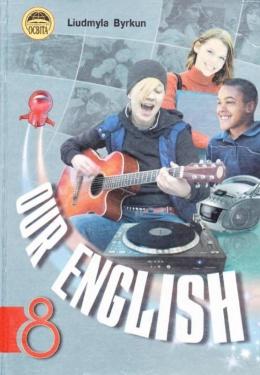 Обложка книги английский язык учебник карпюк 8 класс